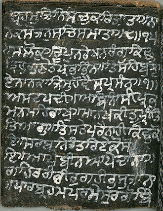 Texts of the Sikh religion | © BSB/ Cod.panj. 2