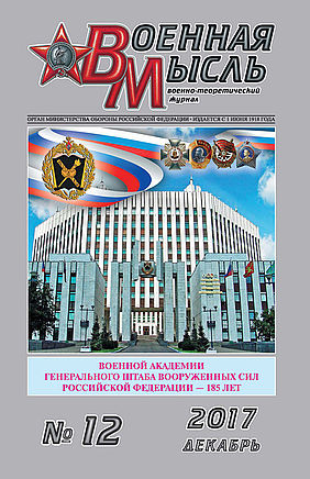 Voennaja Mysl' – Title page of the issue of December 2017 | © East View Information Services