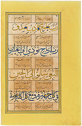 Calligraphy by Shah Ismail I (1514) | © BSB/ Cod.pers. 431 (sheet 7v)