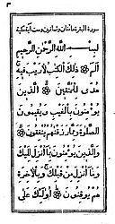 Kazan Koran print of 1803 | © BSB/ A.or. 554-1/6