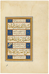 Persian manuscript | © BSB/ Cod.pers. 338 (sheet 5v)