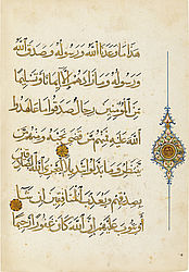 Koran of Père Lachaise. Egypt, 14th century | © BSB/ Cod.arab. 6