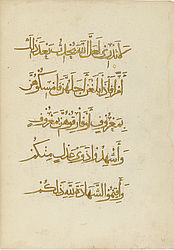 Ilkhanid Koran in Gold letters. Iraq or Iran, 14th century | © BSB/ Cod.arab. 2676