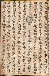 Secret instructions miyu for rituals for fending off diseases and for redemption of the dead | © BSB/ Cod.sin. 608