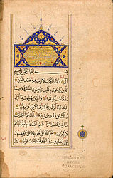 Koran of the 16th century from Persia | © BSB/ Cod.arab. 12
