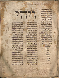 Bible. Germany, second half of the 13th century | © BSB/ Cod.hebr. 2