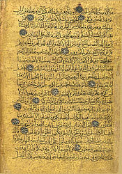 Gold Koran. Iraq, around 1200 | © BSB/ Cod.arab. 1112