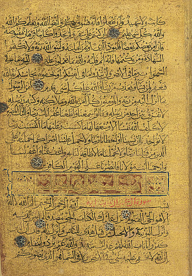 Golden Koran | © BSB/ Cod.arab. 1112