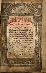 Ostroh Bible | 1581