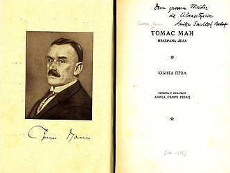 Returned Nazi loot: Thomas Mann, Izabrana dela, 1935 (Serbo-Croatian translation with handwritten dedication by the translator Anica Savic Rebac) | © BSB
