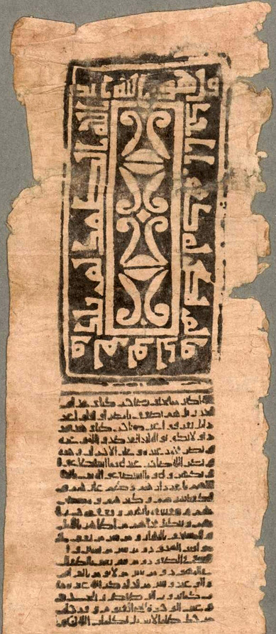 Arabische Amulettrolle | © BSB/Res/A.or. 88.2023